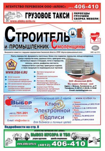 """""""Строитель и Промышленник Смоленщины"""" № 88 (март 2018)"""
