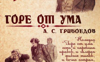 """Премьера спектакля """"Горе от ума""""в Смоленске"""