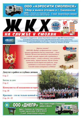 """""""ЖКХ на службе у смолян"""" №62 (апрель 2018)"""