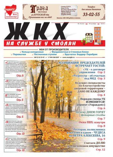 """""""ЖКХ на службе у смолян"""" №22 (октябрь 2014)"""
