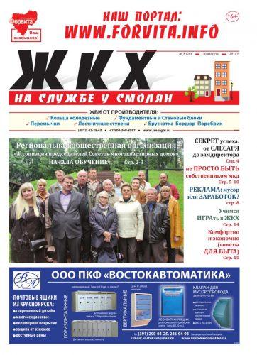 """ЖКХ на службе у смолян"" №20 (август 2014)"