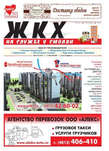 """""""ЖКХ на службе у смолян"""" №21 (сентябрь 2014)"""