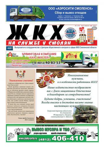 """""""ЖКХ на службе у смолян"""" №38 (февраль 2016)"""