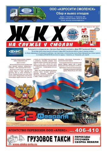 """""""ЖКХ на службе у смолян"""" №49 (февраль 2017)"""