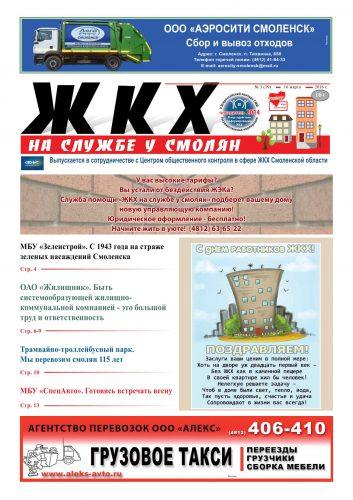 """""""ЖКХ на службе у смолян"""" №39 (март 2016)"""
