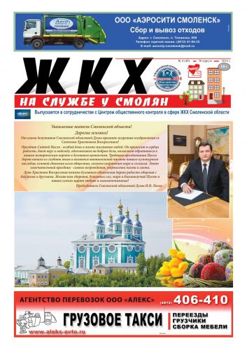 """""""ЖКХ на службе у смолян"""" №40 (апрель 2016)"""