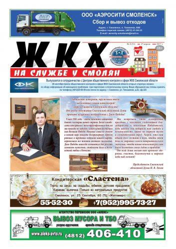 """""""ЖКХ на службе у смолян"""" №51 (апрель 2017)"""