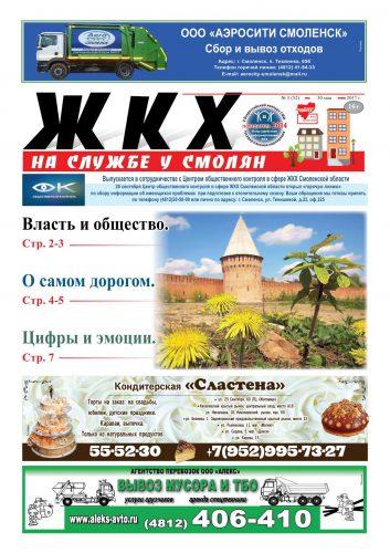 """""""ЖКХ на службе у смолян"""" №52 (май 2017)"""