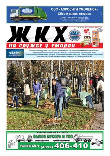 """""""ЖКХ на службе у смолян"""" №57 (октябрь 2017)"""
