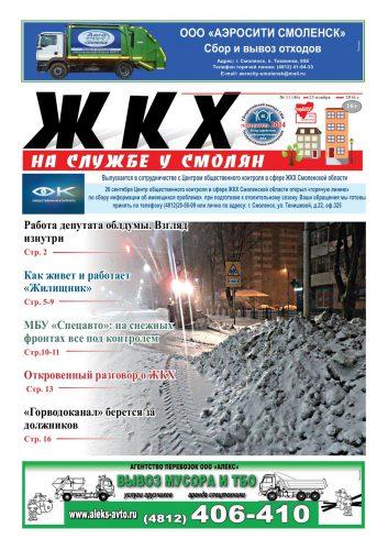 """""""ЖКХ на службе у смолян"""" №46 (ноябрь 2016)"""