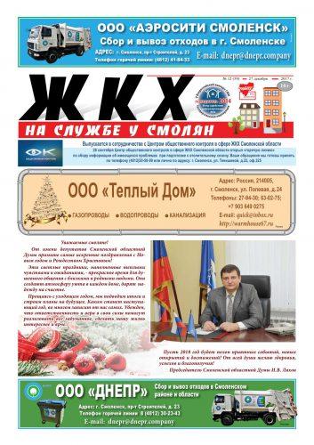 """ЖКХ на службе у смолян"" №59 (декабрь 2017)"