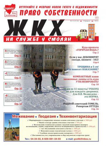 """""""ЖКХ на службе у смолян"""" №13-14 (февраль 2014)"""