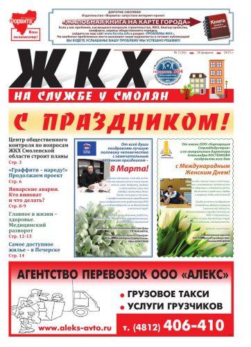 """""""ЖКХ на службе у смолян"""" №26 (февраль 2015)"""
