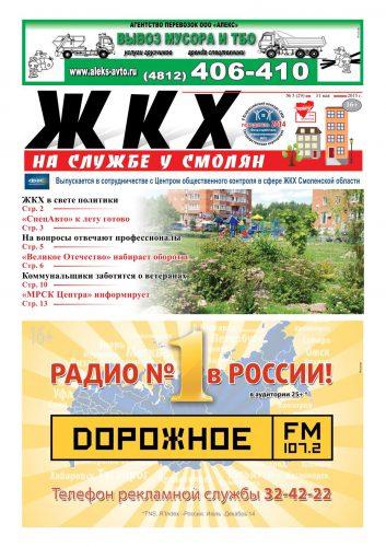 """""""ЖКХ на службе у смолян"""" №29 (май 2015)"""