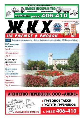 """ЖКХ на службе у смолян"" №31 (июль 2015)"