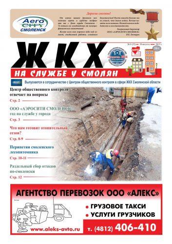 """ЖКХ на службе у смолян"" №32 (август 2015)"