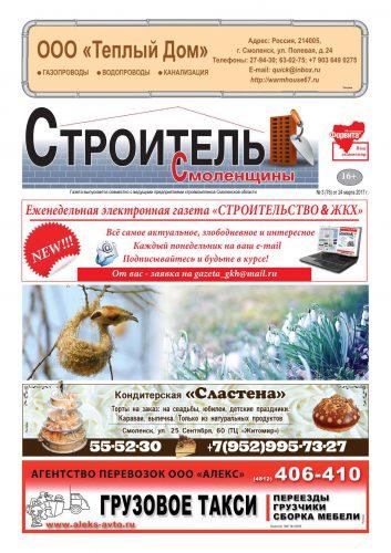 """""""Строитель Смоленщины"""" № 76 (март 2017)"""