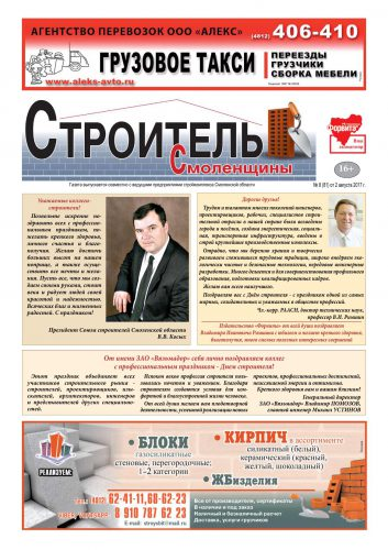"""""""Строитель Смоленщины"""" № 81 (август 2017)"""