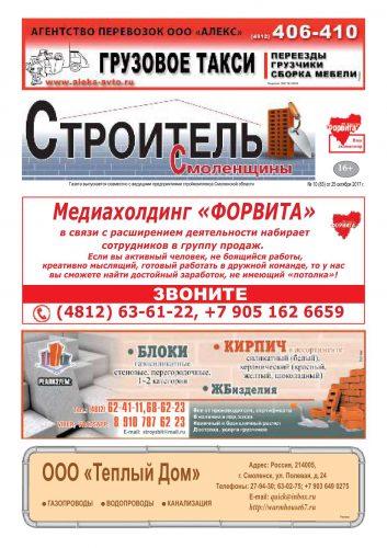 """""""Строитель Смоленщины"""" № 83 (октябрь 2017)"""
