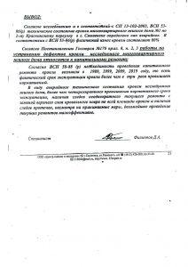 Управляющие компании, Смоленск, экспертиза