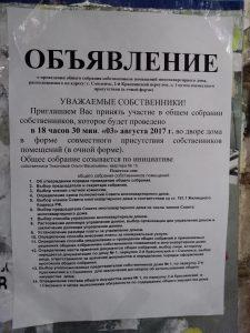 объявление, собрание, управляющие компании, Смоленск
