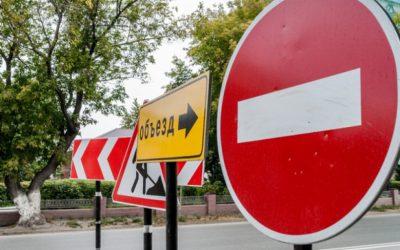 Перекроют улицы Смоленска