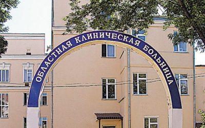 Смоленская областная клиническая больница: 2018 – год борьбы с онкологией