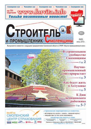 """""""Строитель и Промышленник Смоленщины"""" № 89 (июнь 2018)"""