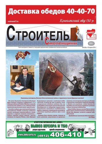 """""""Строитель Смоленщины"""" № 66 (апрель 2016)"""