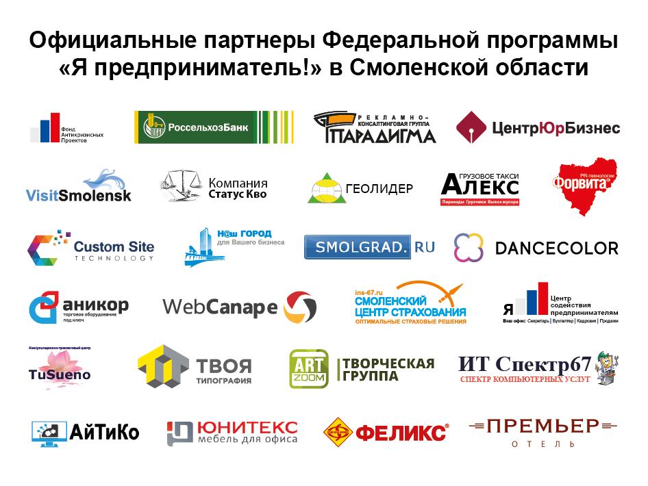 Я предприниматель, Смоленская область, партнеры
