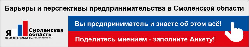 исследования Барьеры и перспективы предпринимательства в Смоленской области