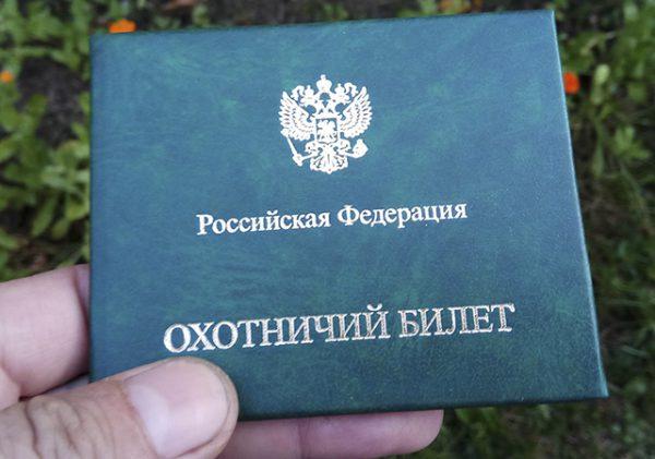 Сроки подачи заявлений на охотничий билет сдвинулись