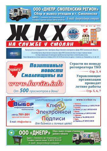 """ЖКХ на службе у смолян"" №64 (июль 2018)"