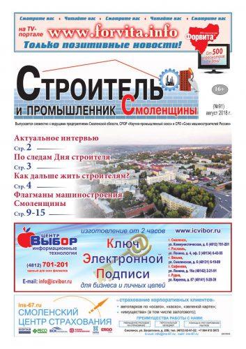 """""""Строитель и Промышленник Смоленщины"""" № 91 (август 2018)"""