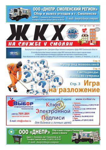 """ЖКХ на службе у смолян"" №65 (август 2018)"
