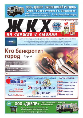 """""""ЖКХ на службе у смолян"""" №66 (сентябрь 2018)"""
