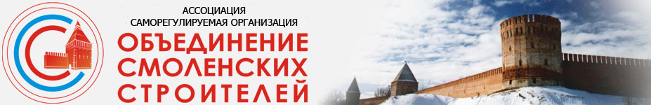 день архитектора, Объединение смоленских строителей