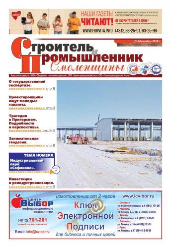 """""""Строитель и Промышленник Смоленщины"""" № 94 (ноябрь 2018)"""