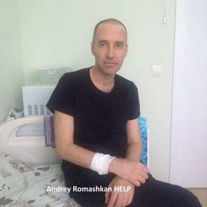 Пересадка костного мозга, Андрей Ромашкан