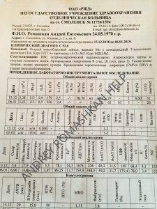 пересадка костного мозга, Андрей Ромашкан Смоленск