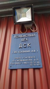 ДСК смоленск, колбасные изделия