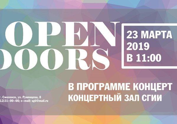 Смоленский государственный институт искусств ждет всех с концертом в день открытых дверей