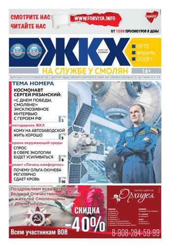 """""""ЖКХ на службе у смолян"""" №72 (апрель 2019)"""