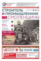 """""""Строитель и Промышленник Смоленщины"""" № 98 (апрель 2019)"""