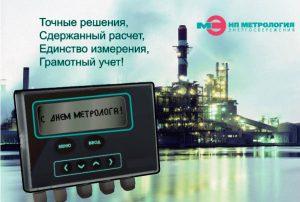 день метролога, Смоленский ЦСМ