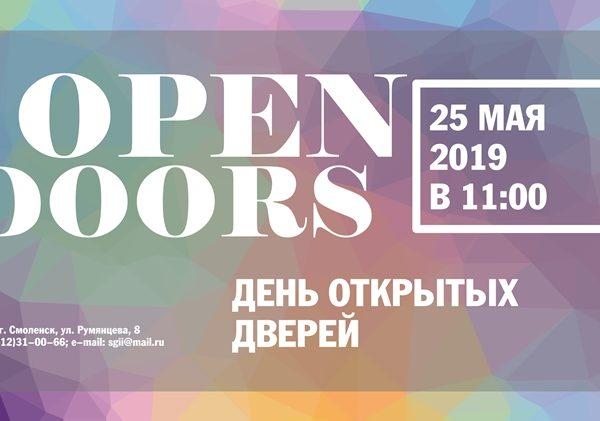 Смоленский государственный институт искусств ждет всех в день открытых дверей