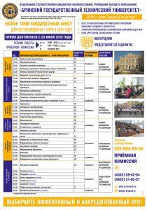 Брянский государственный технический университет объявляет набор на обучение. Более 1000 бюджетных мест
