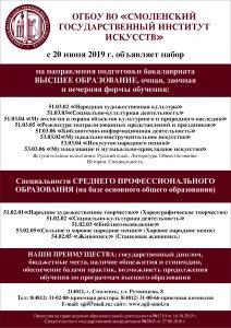 Смоленский государственный институт искусств, СГИИ