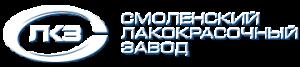 Смоленский Лакокрасочный завод