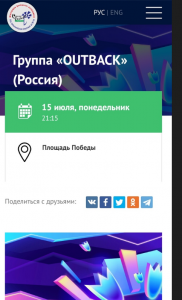 Васильковый блюз от OUTBACK на «Славянском базаре»: а кто на саксофоне?
